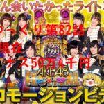 新台実践・一撃2万発【ぱちんこ AKB48 ワン・ツー・スリー!! フェスティバル】辛口ゆっくり第82話