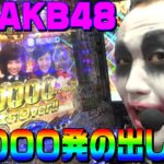 AKB48ワン・ツー・スリー!!フェスティバルで1万発出す方法|1GAMEてつの妖回胴中記(特別編)【パチンコ】