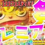 【パチンコ】ぱちんこAKB48ワン・ツー・スリー・フェスティバル!!<返済日誌#5>