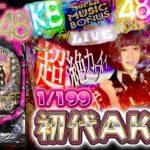 ぱちAKBの原点!CRぱちんこAKB48(初代) パチンコ!『ただ打ちたい、懐かしのあの1台!』<京楽.>【たぬパチ!】