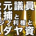 秋元議員逮捕とカジノ利権とユダヤ資本【及川幸久−BREAKING−】