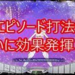 CR戦姫絶唱シンフォギア ついにエピソード打法効果発揮⁉ エンディング制覇となるか⁉