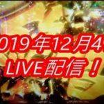 CR戦姫絶唱シンフォギア 12/4 ゲリラライブ配信降臨! ホールにて実践ライブ配信! 2万円勝負!?(SCキャラランダム)