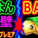 『CR大海物語4 ㉙』超プレミア★ぼよんBAN!