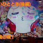 CR百花繚乱サムライブライド99ver.【12/8実戦(後編)】【パチンコ】