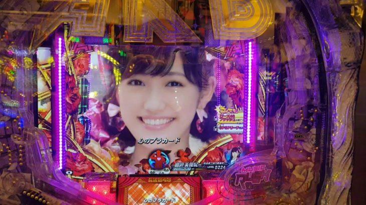 【パチンコ】CRぱちんこAKB48 バラの儀式 / AKB48 장미의 의식