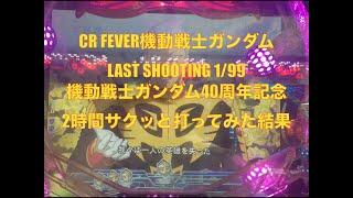 【パチンコ】CR機動戦士ガンダム LAST SHOOTING 1/99 機動戦士ガンダム40周年記念おめでとうございます!!!!