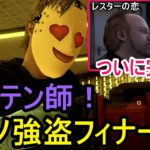 GTA5 カジノ強盗フィナーレ!大ペテン師!レスターの恋ついに完結♡
