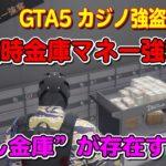 【GTA5】カジノ強盗には隠し金庫が存在する!隠し金庫の場所と開け方 ~アワード:臨時金庫マネー強奪~
