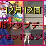 【GTA5】大形アップデートいよいよ実装!新強盗「ダイアモンド カジノ強盗」