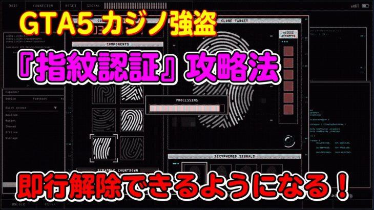 【GTA5】カジノ強盗:『指紋認証』の攻略法!苦手な人はご覧あれ