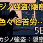 GTA5 参加型 カジノ強盗(隠密行動) 続き 5日目