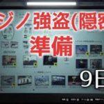 GTA5 参加型 カジノ強盗(隠密) 準備 9日目