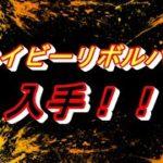 【GTA5】ネイビーリボルバー入手! カジノ強盗 アップデート  GTAオンライン PS4