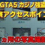 【GTA5】カジノ強盗『準備ミッション:カジノ偵察』写真撮影場所全11ヵ所 ~偵察アクセスポイント~
