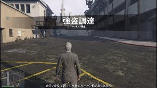 [GTA5]カジノ強盗道のり#5 調達・ハッキング装置