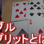 カジノのゲーム・ブラックジャックの基本ルール解説第②弾!遊び方!ダブルとスプリットに関して!ポーカー、大小、バカラ、ルーレット等カジノゲーム!IR法案!How to play Black Jack