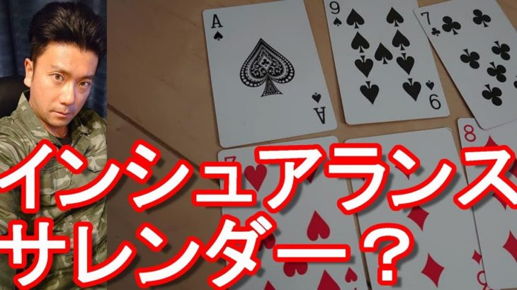 カジノのゲーム・ブラックジャックの基本ルール解説第③弾!遊び方!サレンダーとインシュアランスに関し!ポーカー、大小、バカラ等カジノゲーム!IR法案!How to play Black Jack
