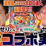 【ヤルヲ×せせりくん】海JAPAN2太鼓の達人&義風堂々2 で楽しく連れ打ちだドン!!【せせって行こうぜ!特別編#2】【パチンコ】