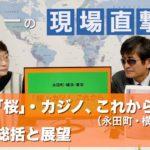 【横田一の現場直撃 No43】「桜」・カジノその後 回顧と展望20191230