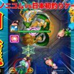 日本初のフィッシングカジノゲームONE SHOT FISHINGでガチ勝負!【konibet】【ノニコム】