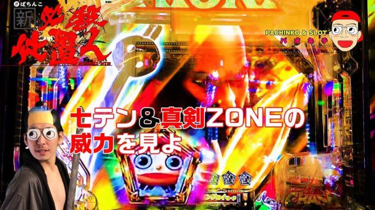 【Pぱちんこ 新・必殺仕置人】 7テン&真剣ZONEの威力を見よ!!プレミア玉ちゃんもね!