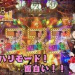 「PぱちんこAKB48 ワン・ツー・スリー  フェスティバル」話題のメリハリモードでAKBを楽しむ!!【エンパチ日記No.85】