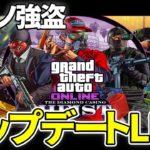 【PS4版GTA5】ダイヤモンドカジノ強盗 アップデートライブ!!!【生放送】
