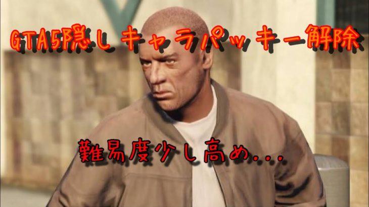 【PS4:GTA5】隠しキャラ!?カジノ強盗で使えるパッキー解除!!
