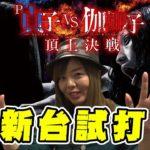 【新台】P貞子vs伽椰子 頂上決戦/シルヴィーが新台試打解説!