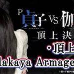 【P貞子vs伽耶子 頂上決戦】頂上決戦/Sadakaya Armageddon【パチンコ】【パチスロ】【新台動画】