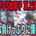 【貞子VS伽倻子 頂上決戦】パチンコなんて勝てない(けど勝ちたい)#8【壮絶な負けっぷりを逆に楽しんで下さい!】