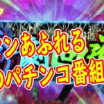 だいいち! オススメパチンコYouTubeチャンネル Daiichi 令和ベストテン