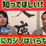 知ってほしい!横浜にカジノはいらない!