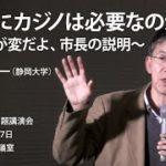 横浜にカジノは必要なのか? 〜ここが変だよ、市長の説明 鳥畑与一