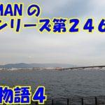【大海物語4】実践パチンコ夜勤 第246夜