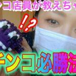 【暴露】パチ屋店員歴10年の私が教えるパチンコ必勝法!!!(?)