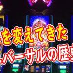 ユニバーサルカジノ メーシー・ミズホ・アルゼの歴史 日本人で初めてのカジノ事業オカダマニラ 岡田和生