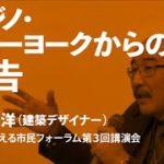 カジノ・ニューヨークからの警告|村尾武洋