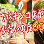 全国都道府県パチンコ店舗数ランキング 東京大阪は何店舗? パチンコが好きな県は?