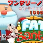 【オンラインカジノ・ワンダリーノ】クリスマススロットスペシャル【ノニコム】