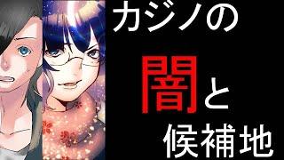【漫画】カジノの候補地がいよいよ決まる!?