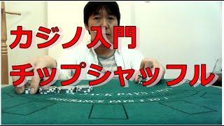 カジノで遊ぼうチップシャッフル
