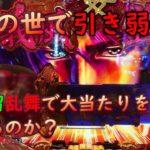 #7【義風堂々2】引き弱のパチンコ実戦動画