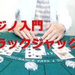 カジノ、ブラックジャックの遊び方