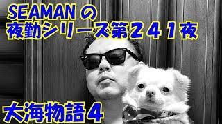 【大海物語4】実践パチンコ夜勤 第241夜