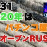 【新規オープン】♯031 2020年 熊本県パチンコ屋がOPENラッシュ!!