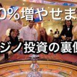 【電話勧誘】カジノで1000万も普通? 確実に元金を増やせます!