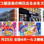 【1月25日】 元パチンコ屋店長が明日出るパチンコ台をズバリ予想!!全国4ホールで3機種