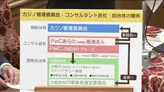 カジノ「癒着」 塩川鉄也(共産)の質疑 1/31衆院・予算委員会
